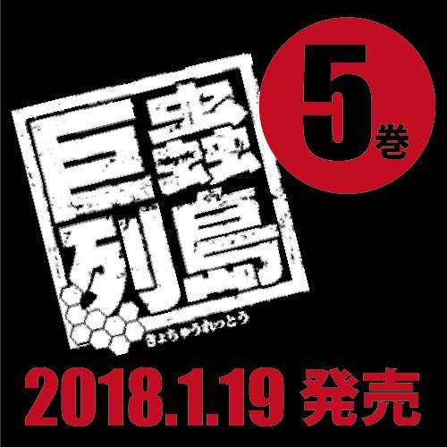 巨蟲列島5巻発売決定