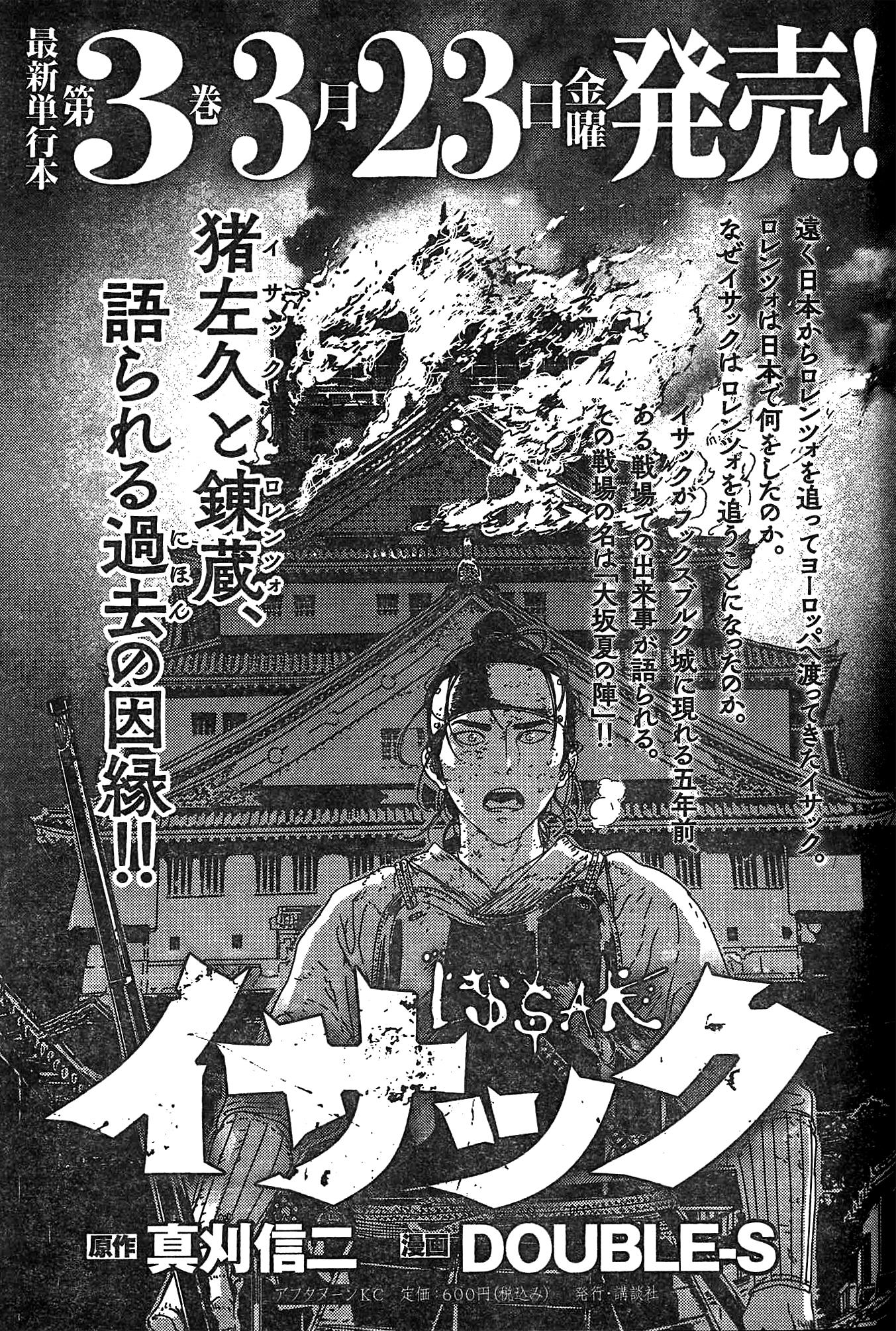 イサック3巻発売決定