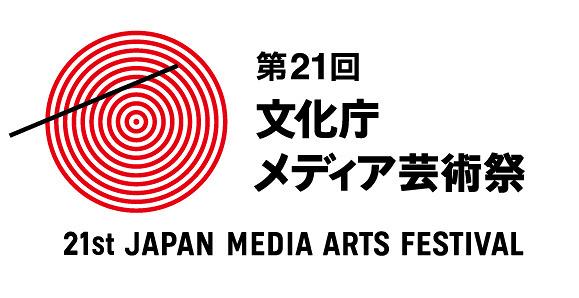 第21回文化庁メディア芸術祭