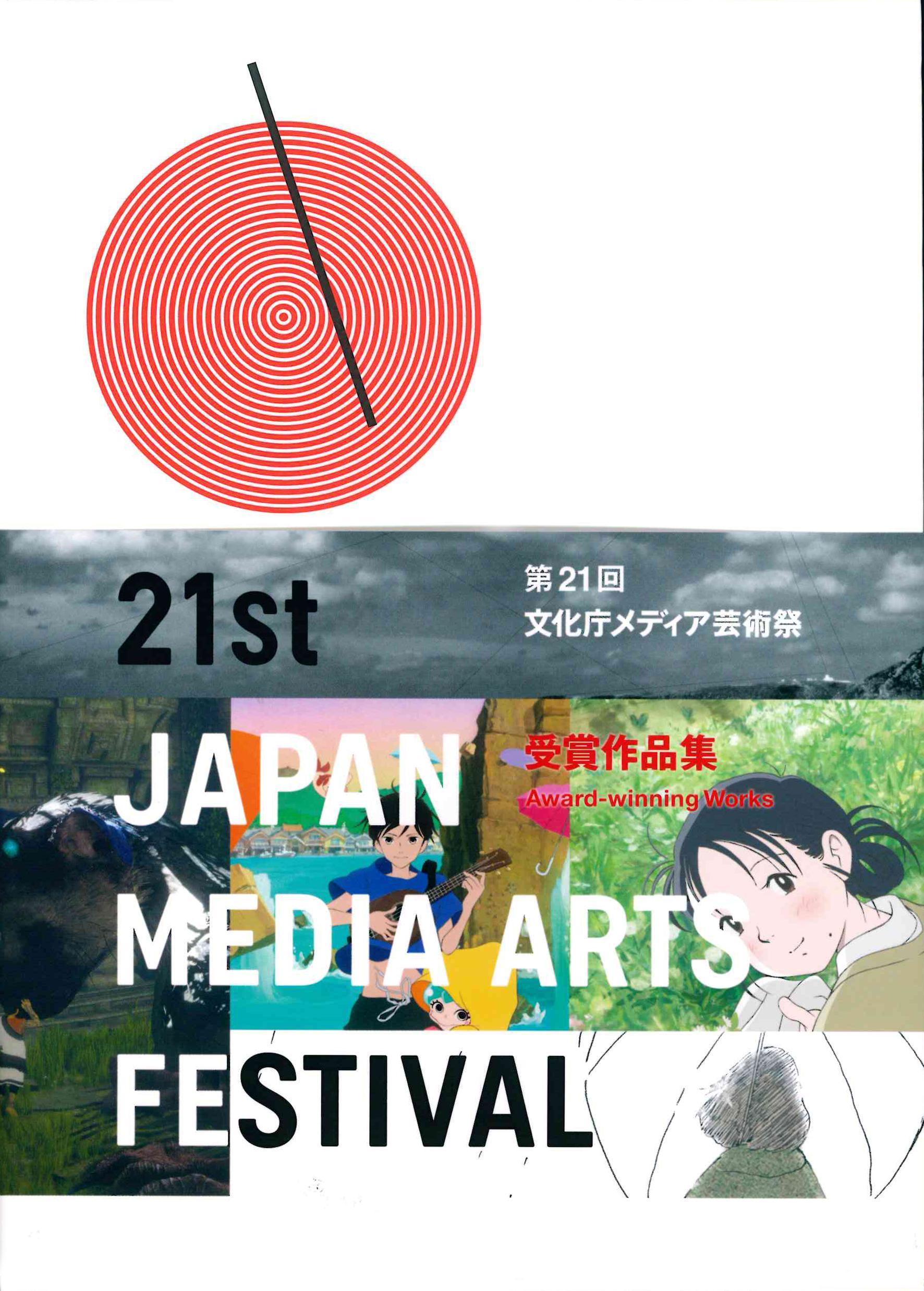 第21回文化庁メディア芸術祭受賞作品集