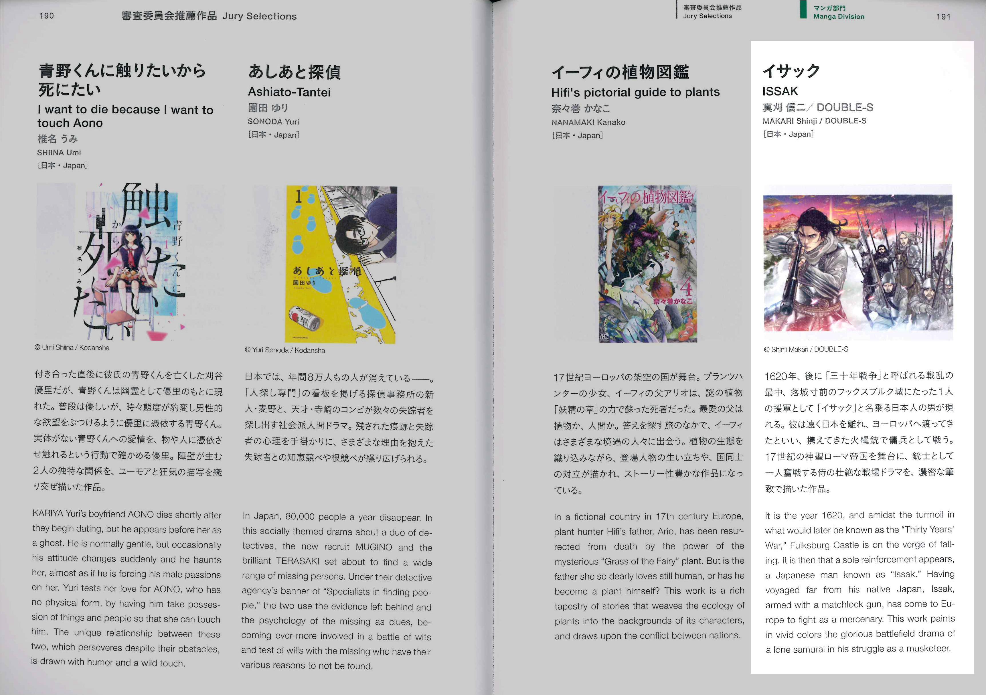 第21回文化庁メディア芸術祭受賞作品集掲載ページ