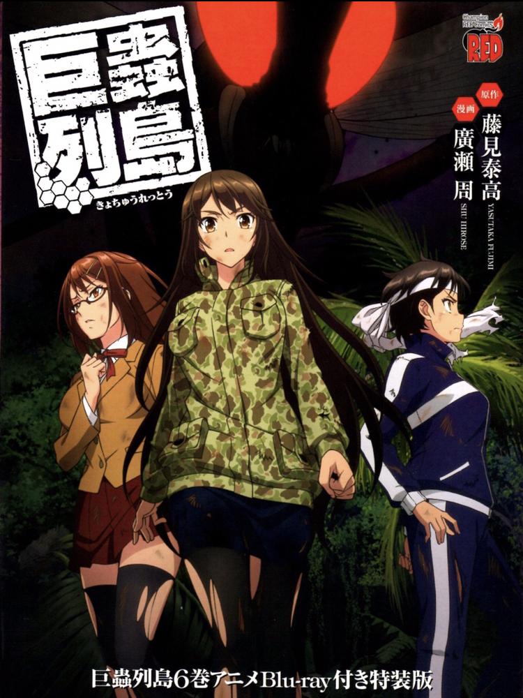 巨蟲列島 第6巻Blu-ray付き特装版