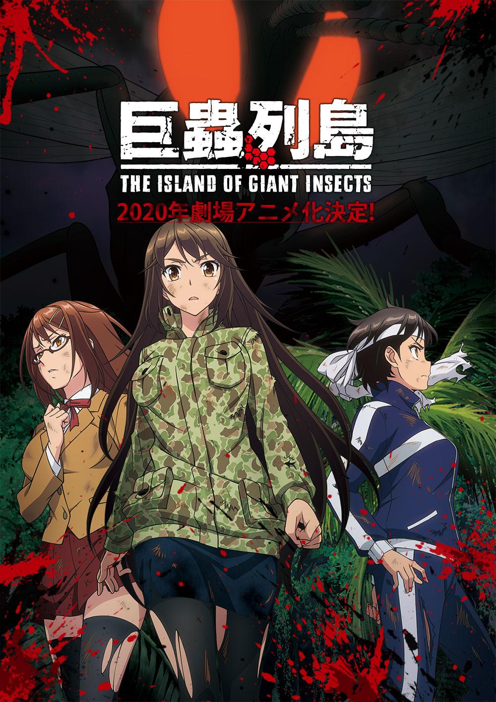 アニメ巨蟲列島