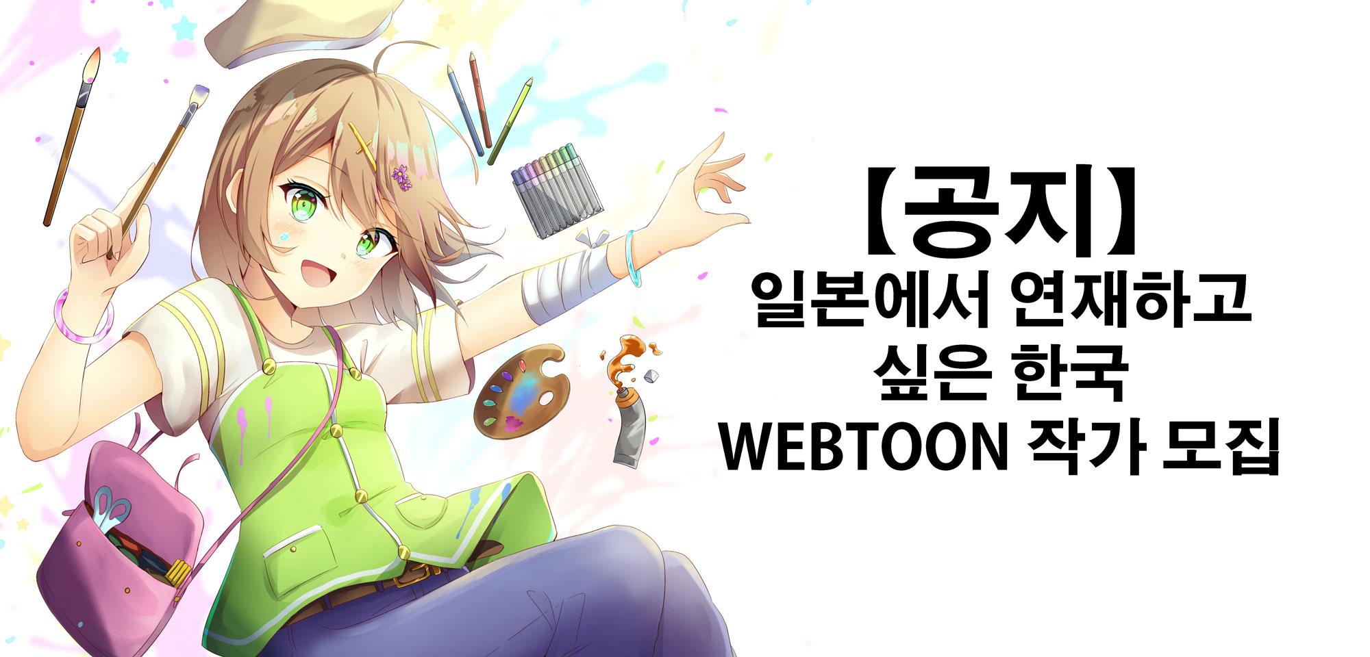 韓国人作家募集